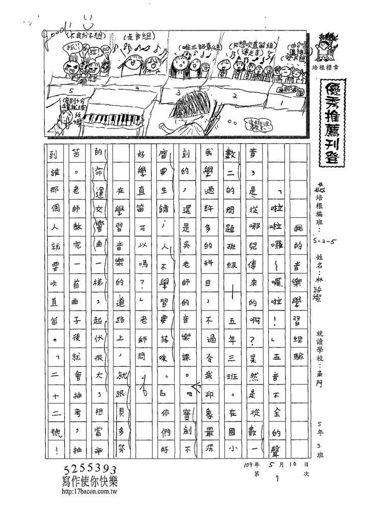109W5407林語潔 (1).tif