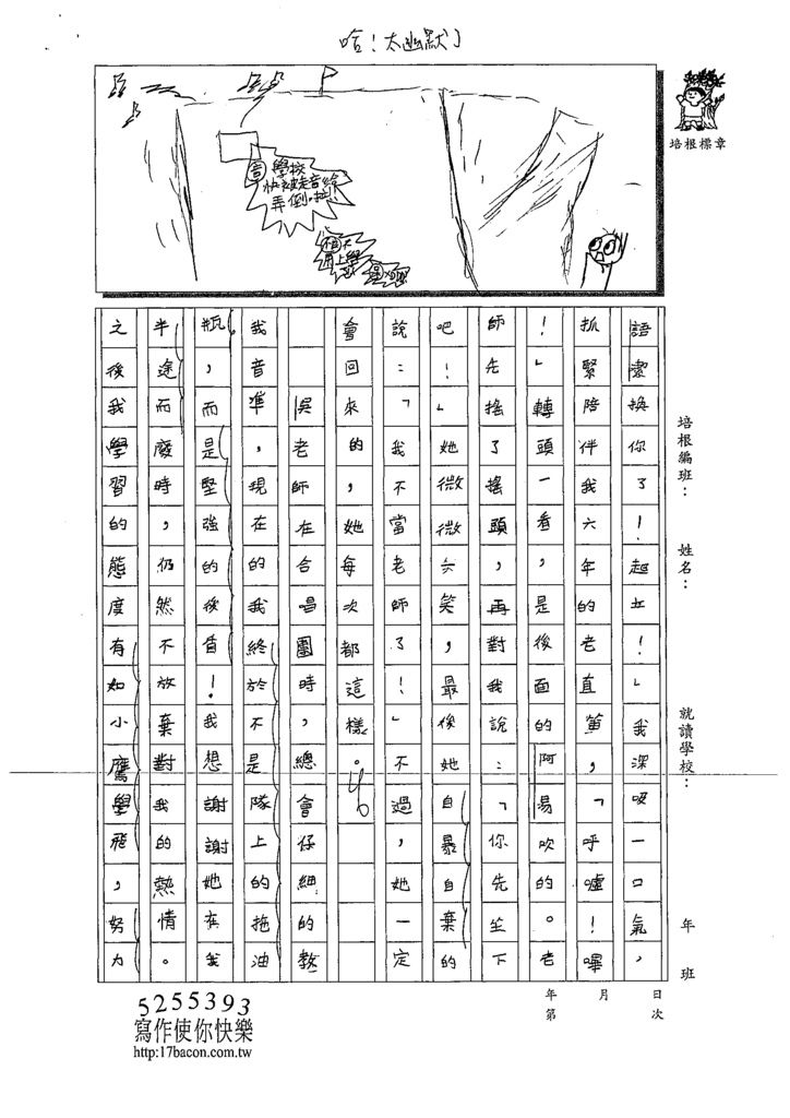 109W5407林語潔 (2).tif