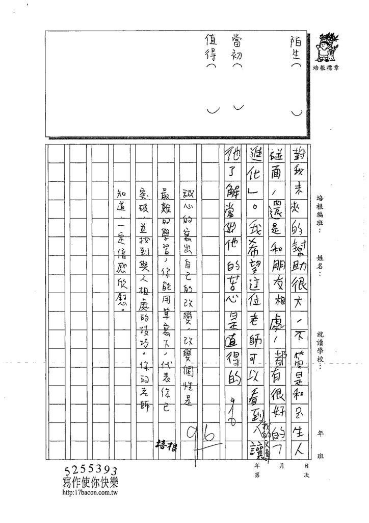 109W5407鍾冠頡 (3).tif