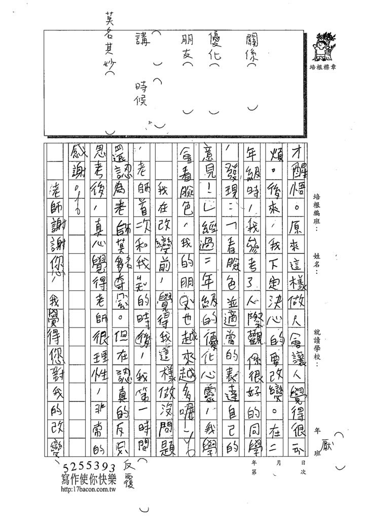 109W5407鍾冠頡 (2).tif