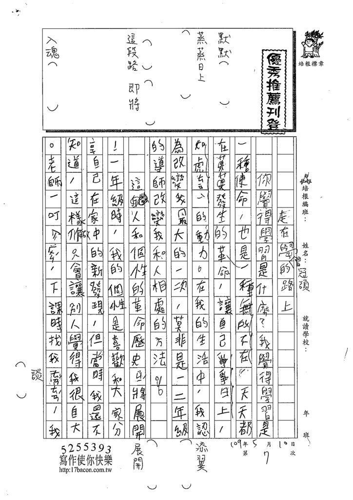 109W5407鍾冠頡 (1).tif