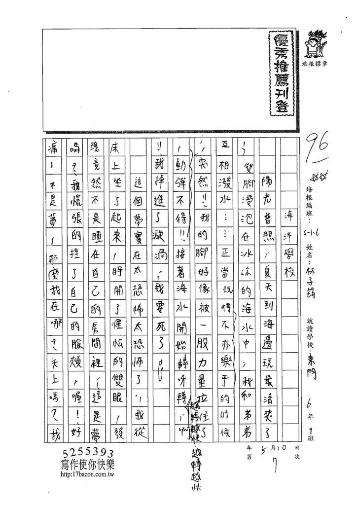 109W6407林子筠 (1).tif