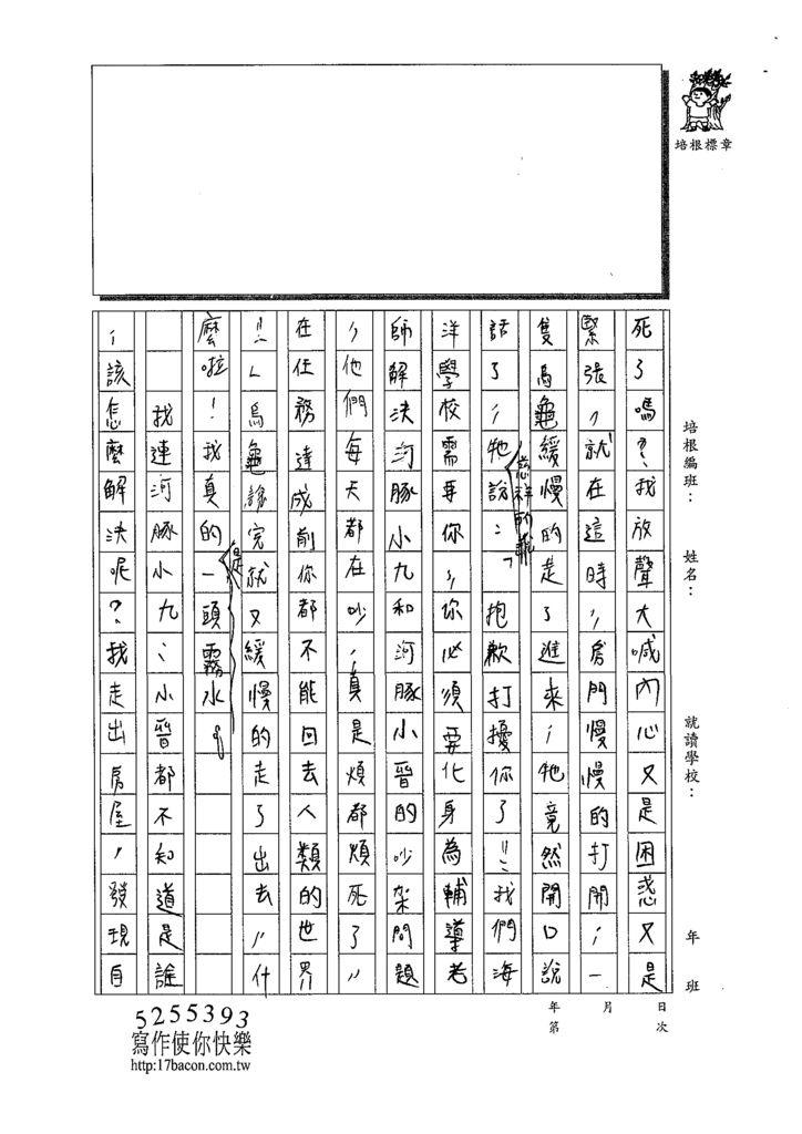 109W6407林子筠 (2).tif