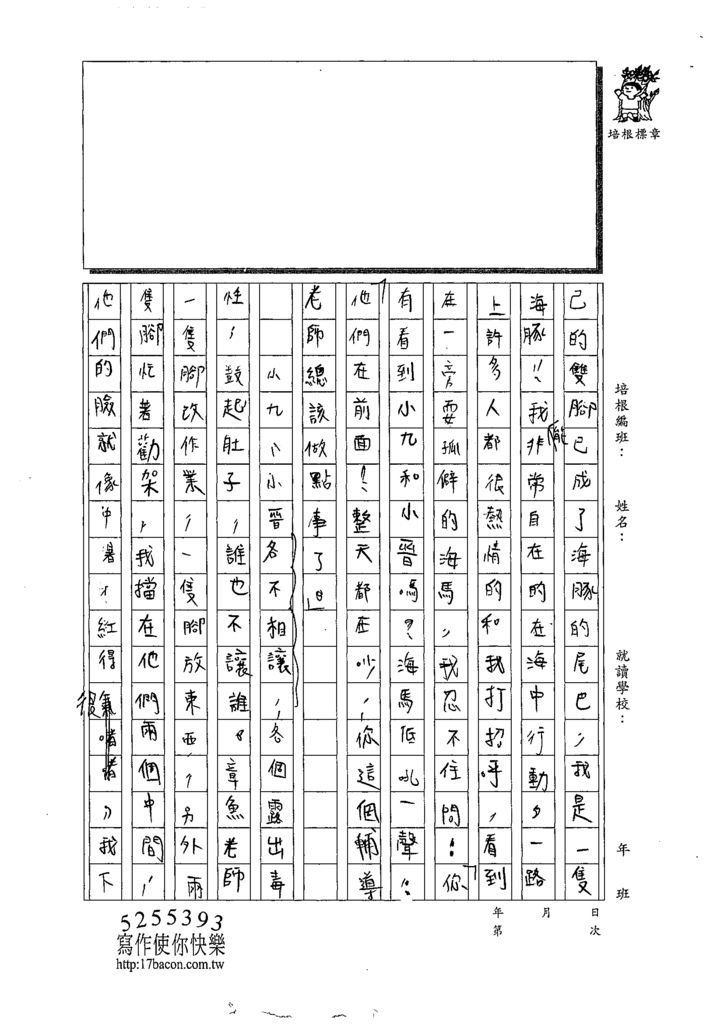 109W6407林子筠 (3).tif