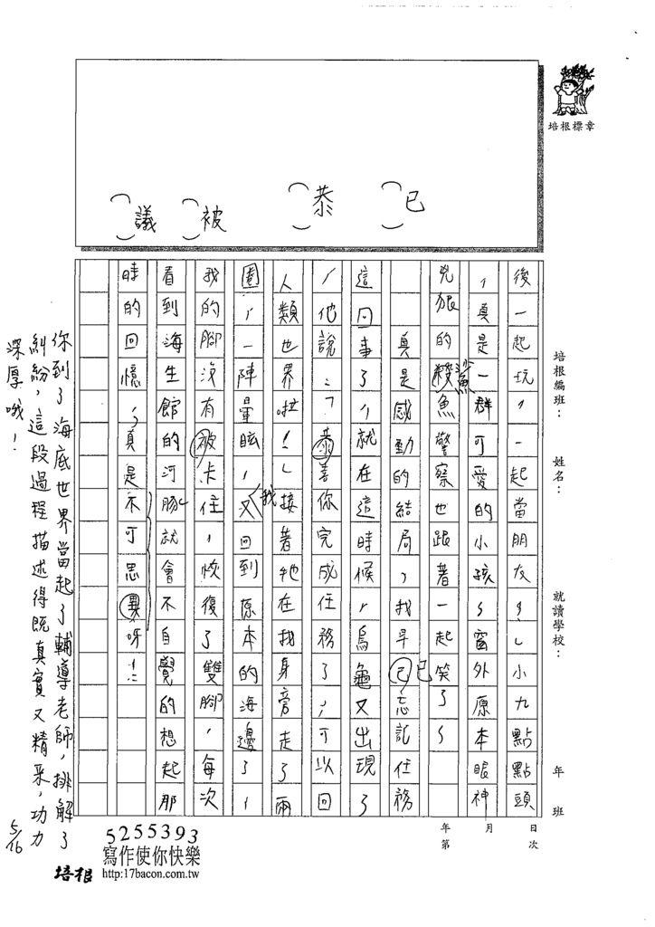 109W6407林子筠 (5).tif
