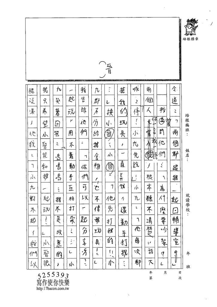 109W6407林子筠 (4).tif
