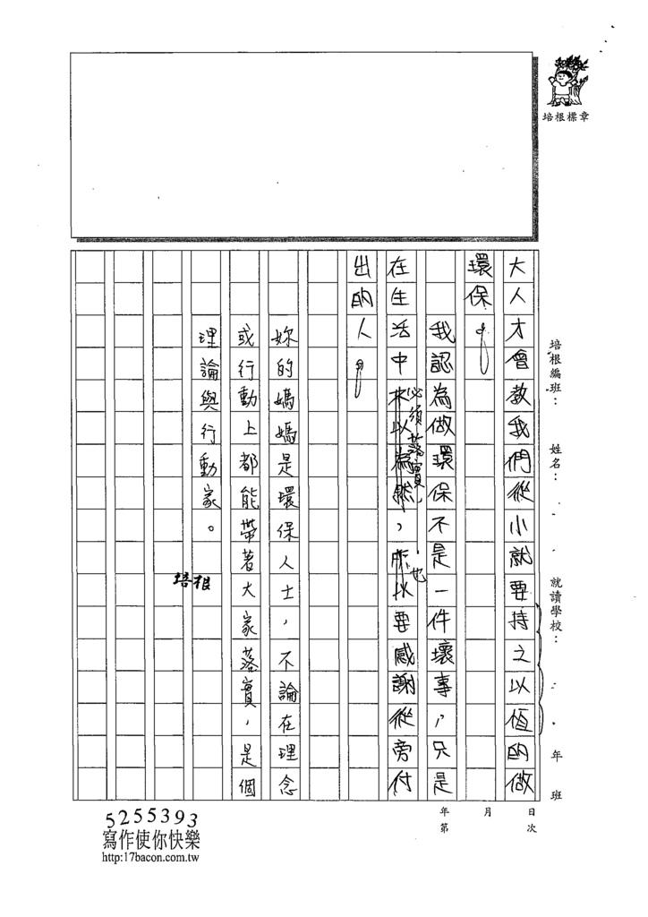 109W6405胡芷嫻 (3).tif