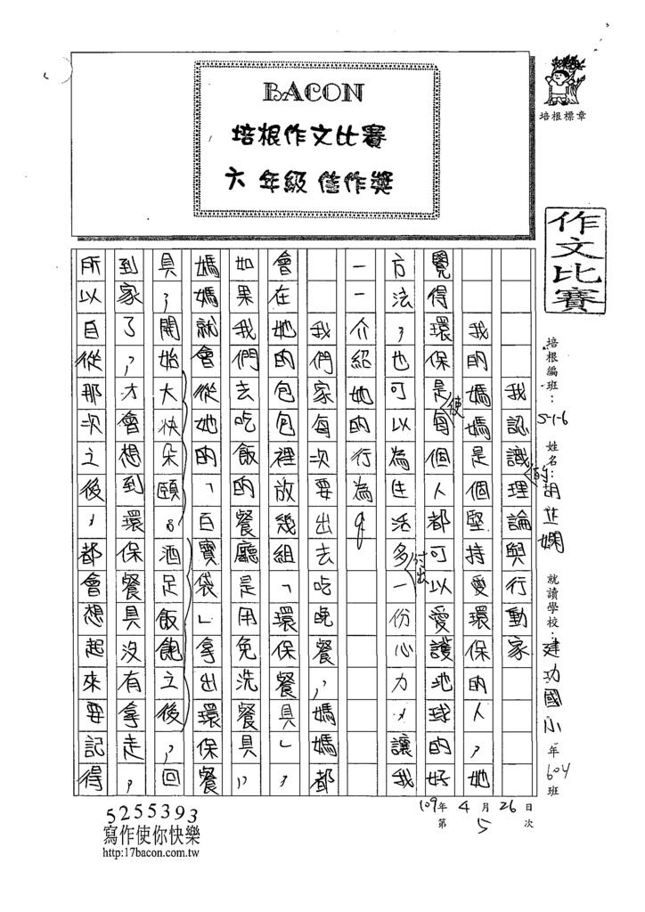 109W6405胡芷嫻 (1).tif