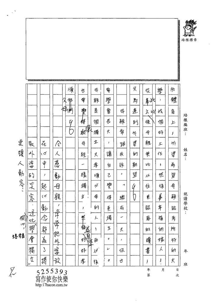 109WA407林莉菁 (3).tif