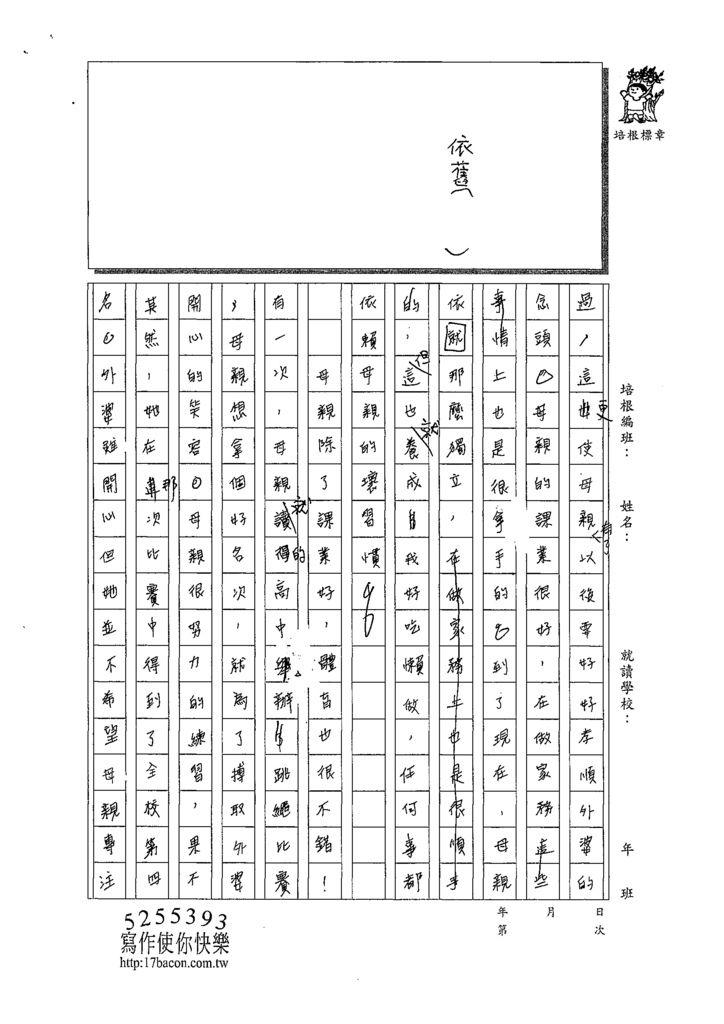 109WA407林莉菁 (2).tif
