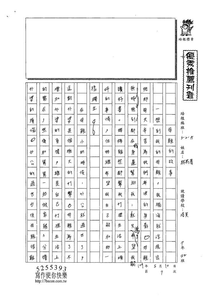 109WA407林莉菁 (1).tif