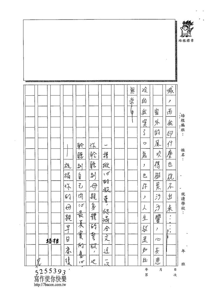 109WA405徐禎均 (3).tif