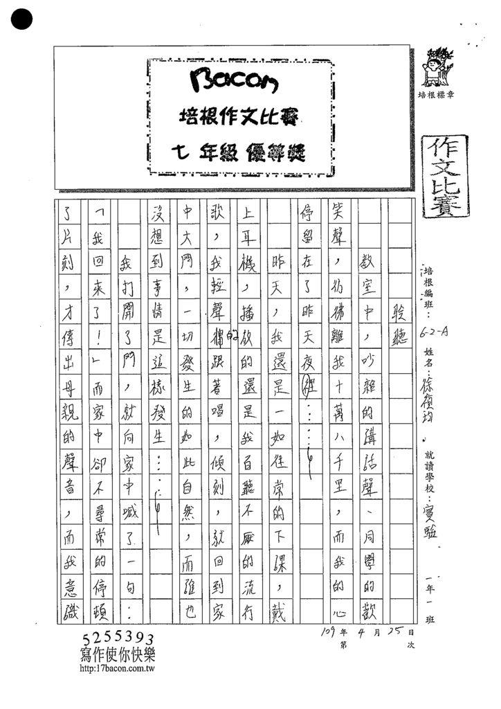 109WA405徐禎均 (1).tif