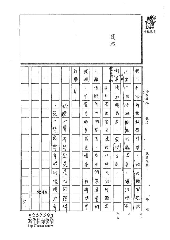 109WA405林莉菁 (3).tif