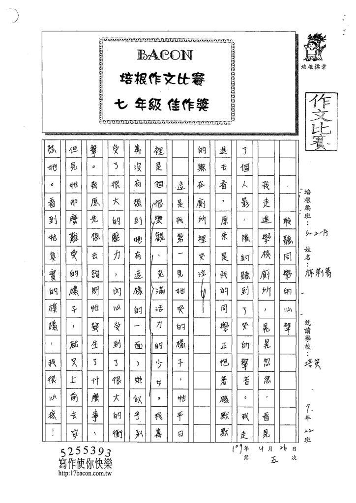 109WA405林莉菁 (1).tif