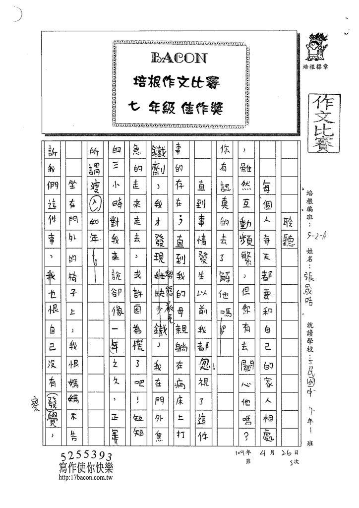109WA405張晟晧 (1).tif