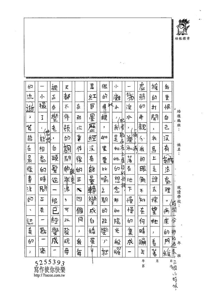 109WA405張晟晧 (2).tif