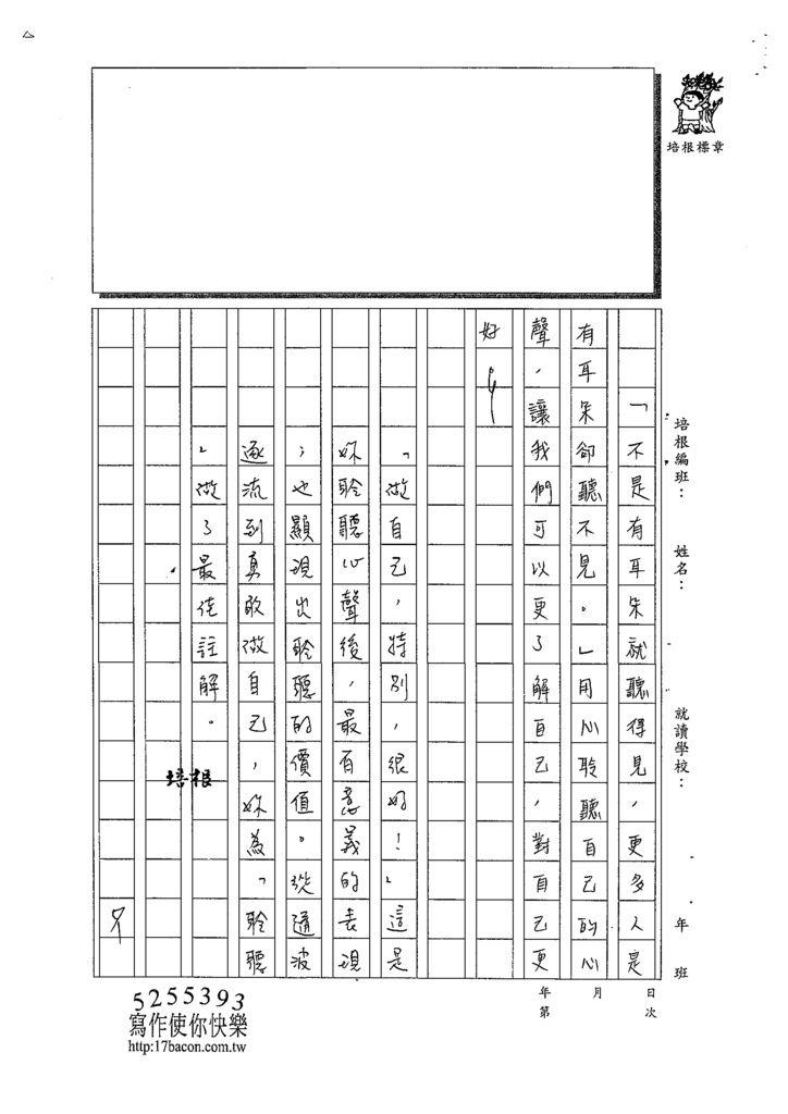109WA405郭芯旻 (3).tif