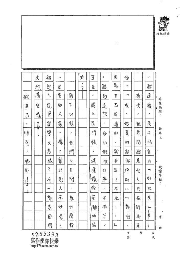 109WA405郭芯旻 (2).tif