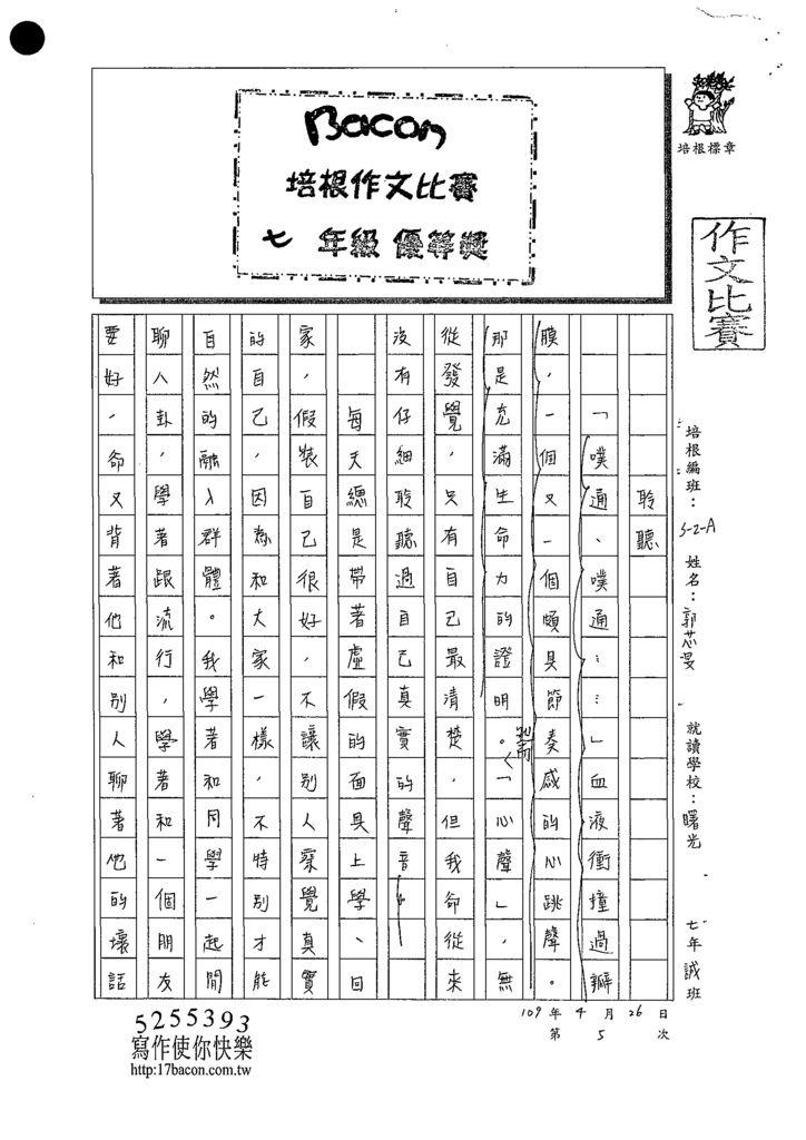 109WA405郭芯旻 (1).tif