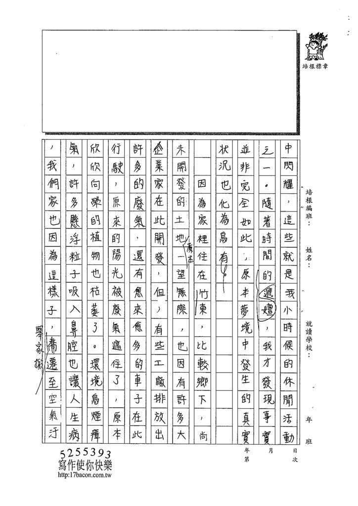 109WA405黃奕甯 (2).tif