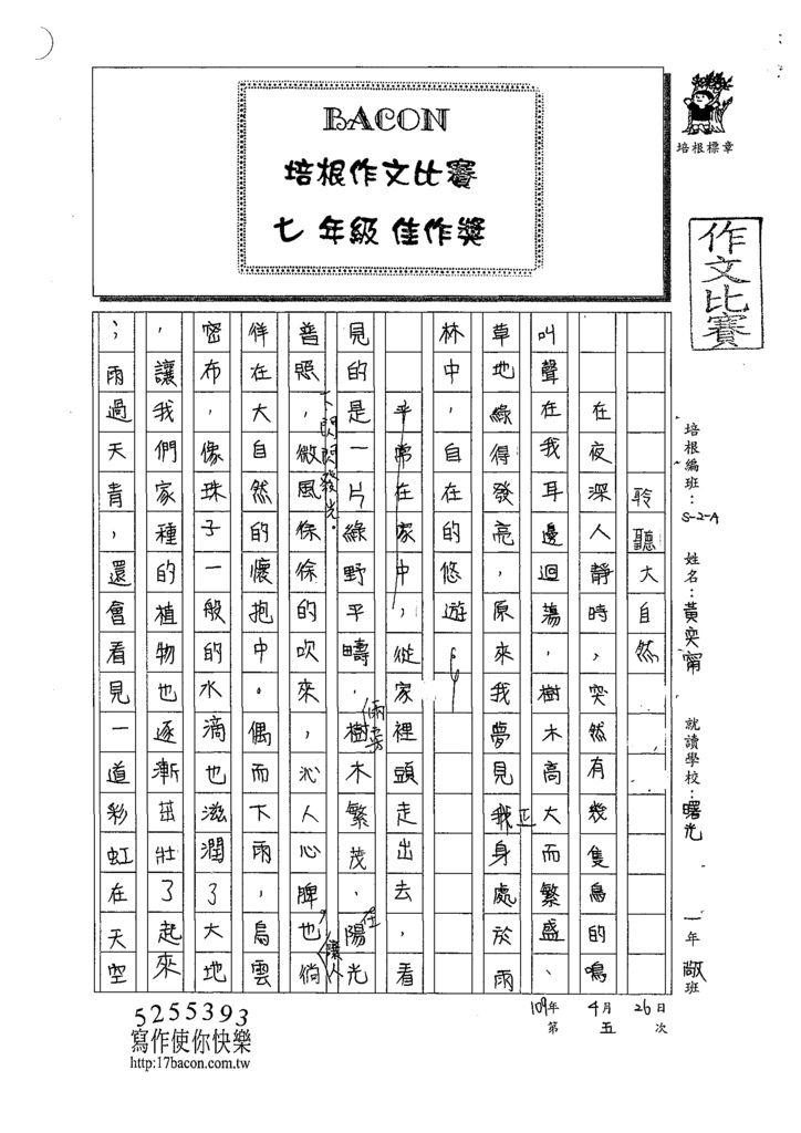 109WA405黃奕甯 (1).tif