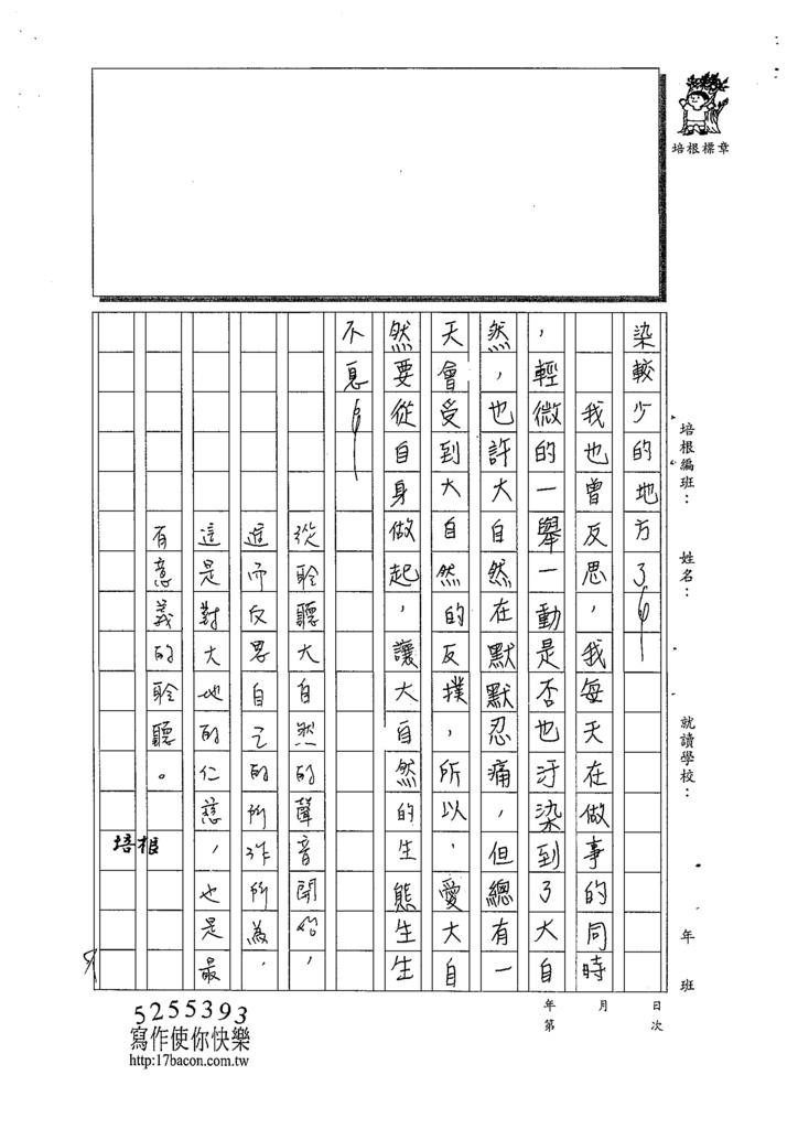 109WA405黃奕甯 (3).tif