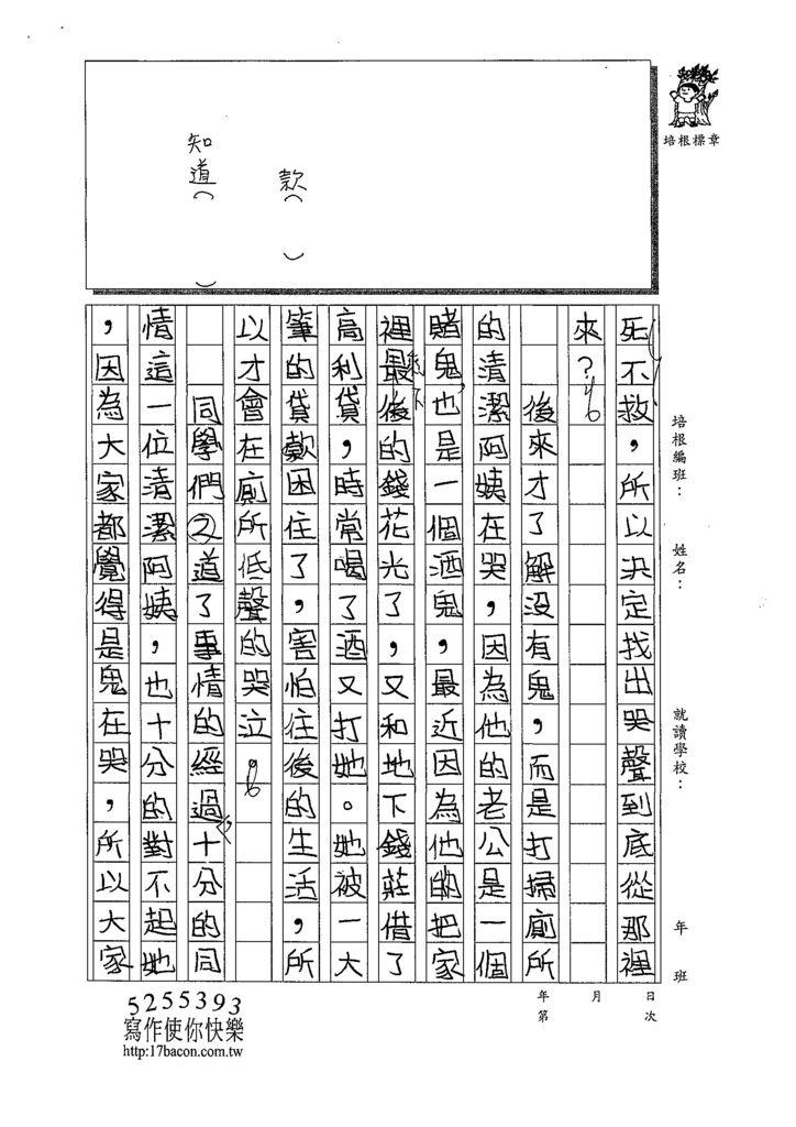 109W6408陳芝耘 (2).tif