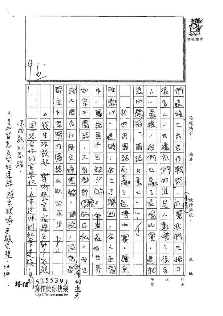 109W5408呂梓業 (3).tif