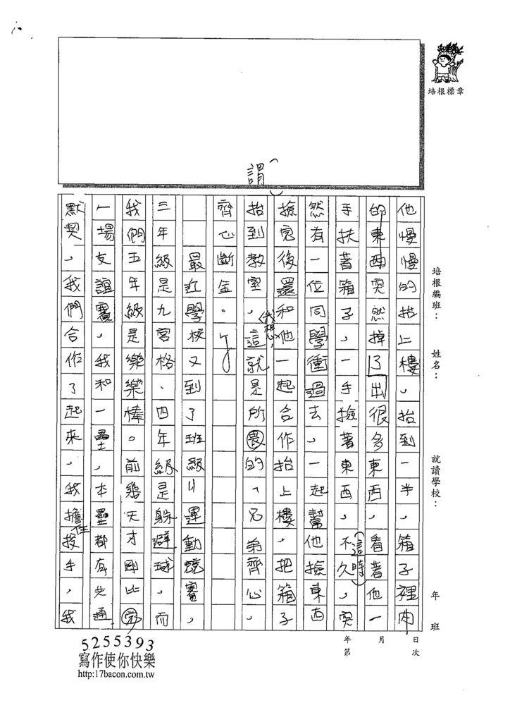 109W5408呂梓業 (2).tif