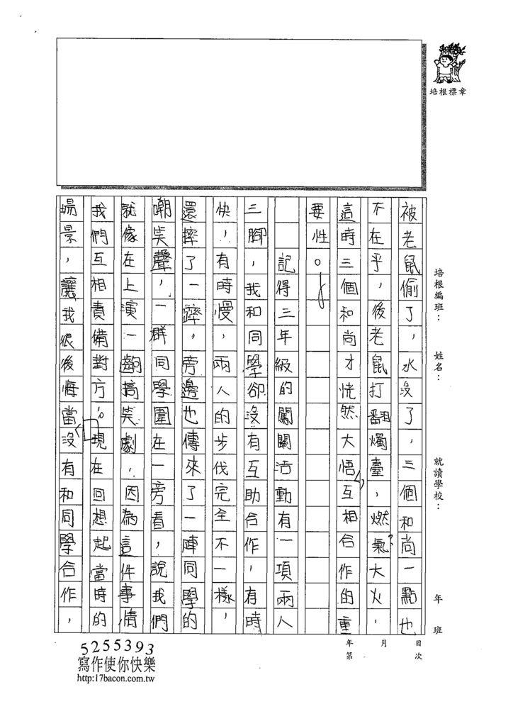 109W5408吳奕佳 (2).tif