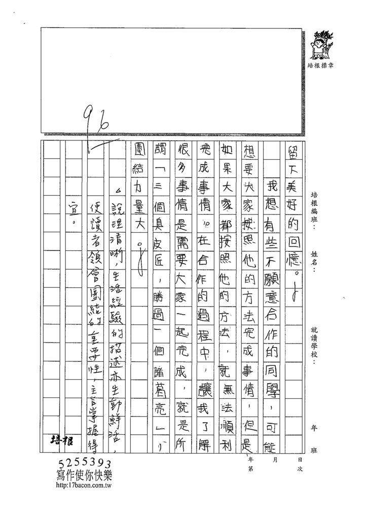 109W5408吳奕佳 (3).tif