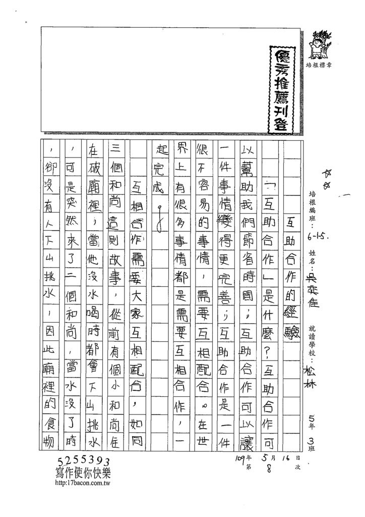 109W5408吳奕佳 (1).tif