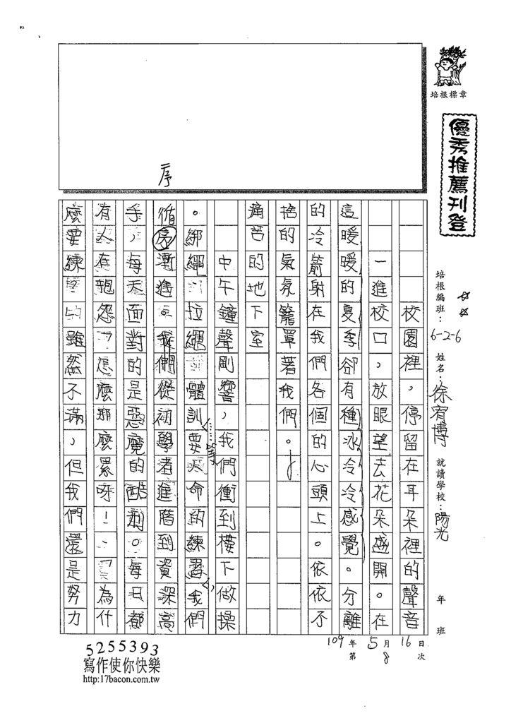 109W6408徐宥博 (1).tif