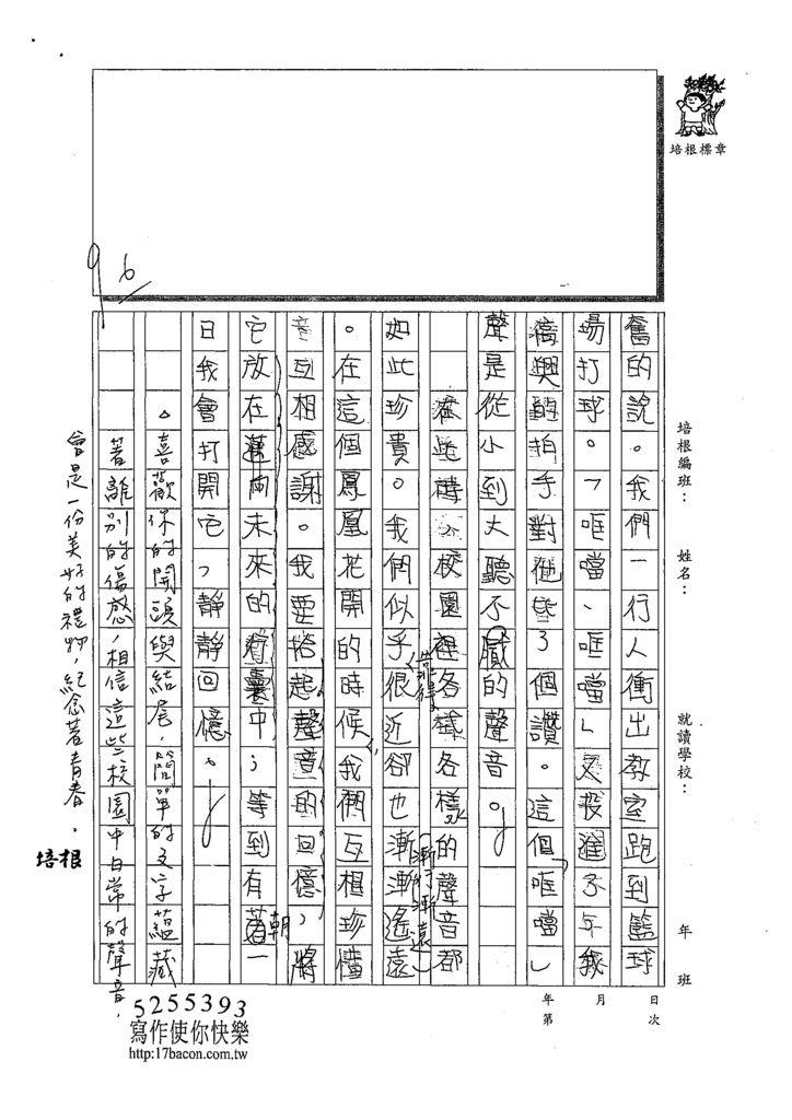 109W6408徐宥博 (3).tif