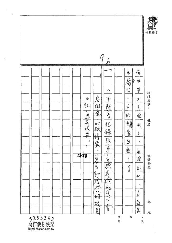 109W6408陳艾儂 (4).tif