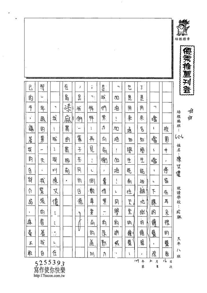 109W6408陳艾儂 (1).tif