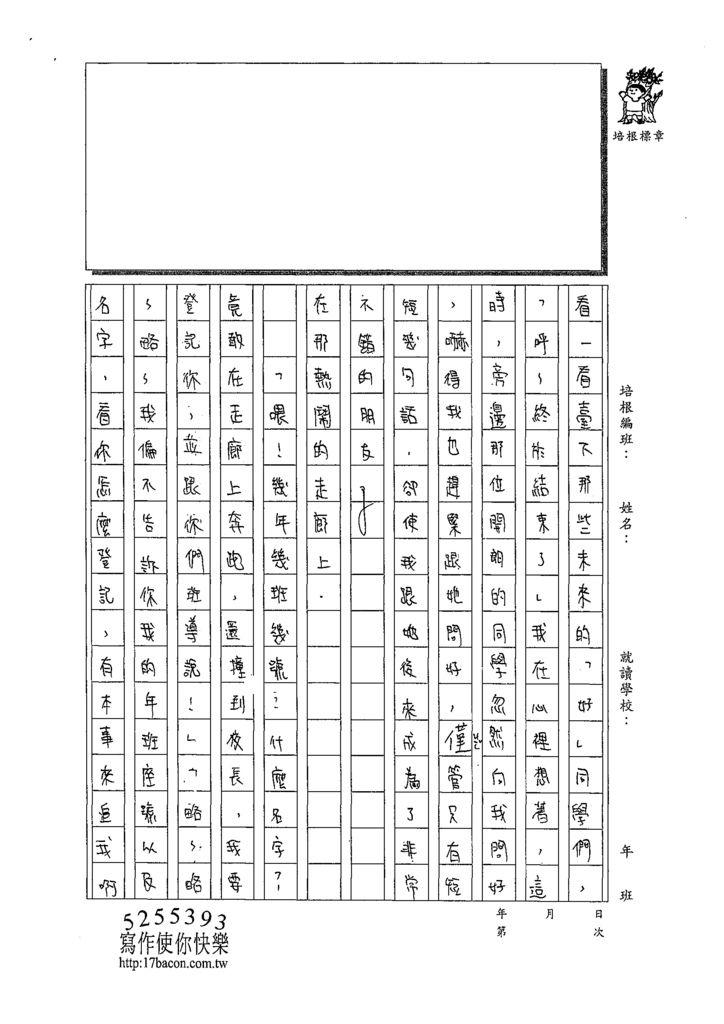 109W6408陳艾儂 (2).tif