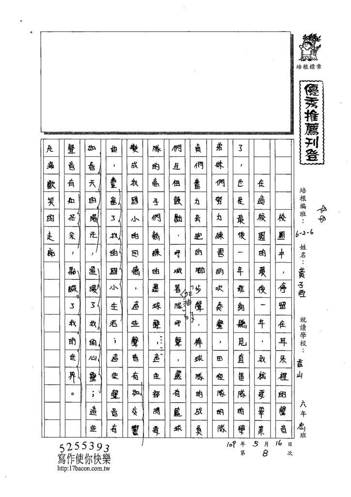 109W6408黃子恆 (1).tif