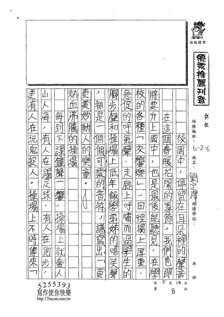 109W6408劉定澤 (1).tif