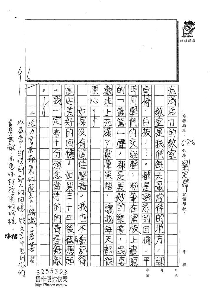 109W6408劉定澤 (3).tif
