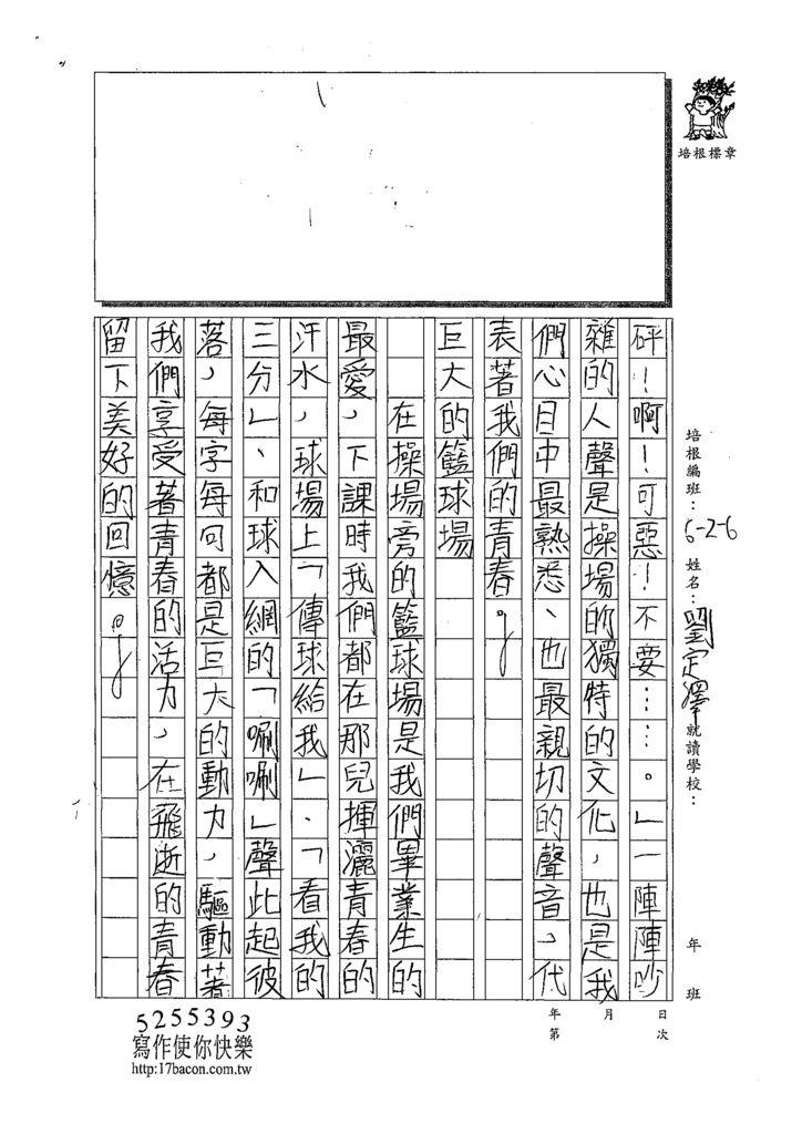 109W6408劉定澤 (2).tif