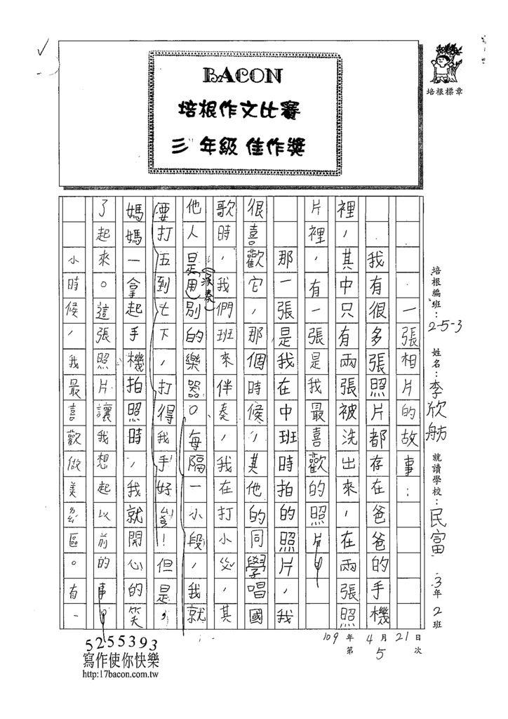 109W3405李欣舫 (1).tif