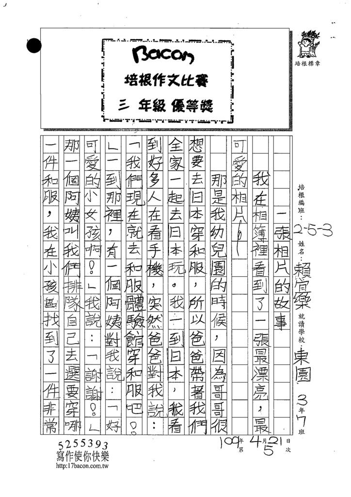 109W3405賴宜樂 (1).tif