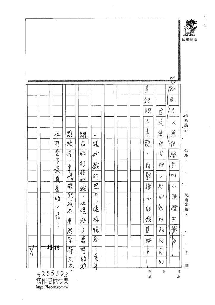 109W3405李欣舫 (3).tif