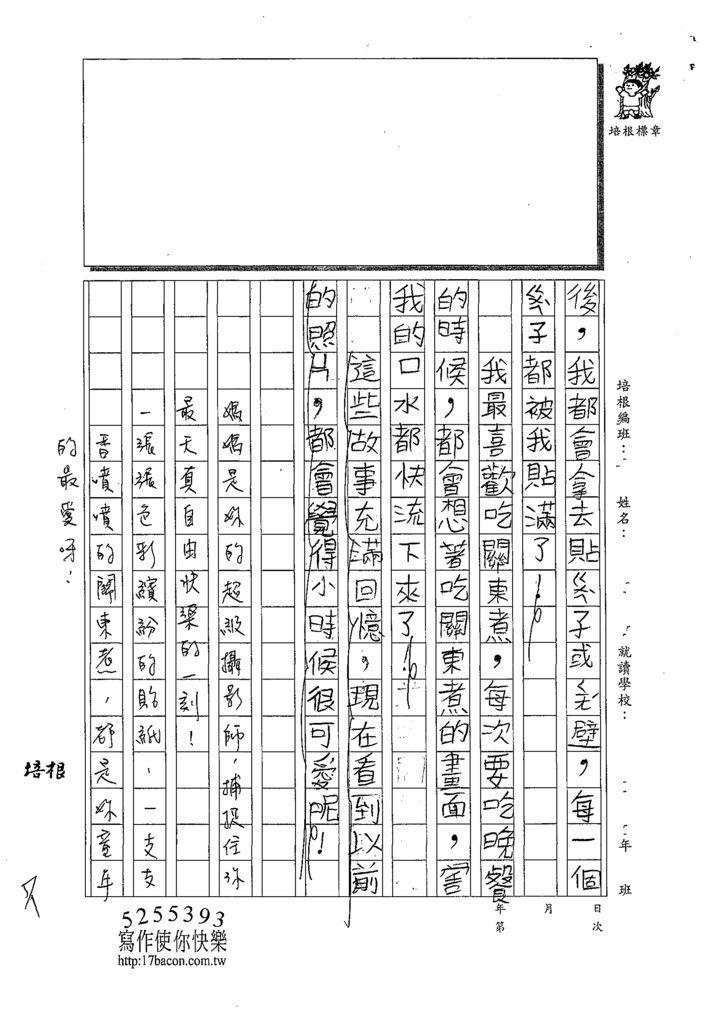 109W3405許瑜恬 (2).tif