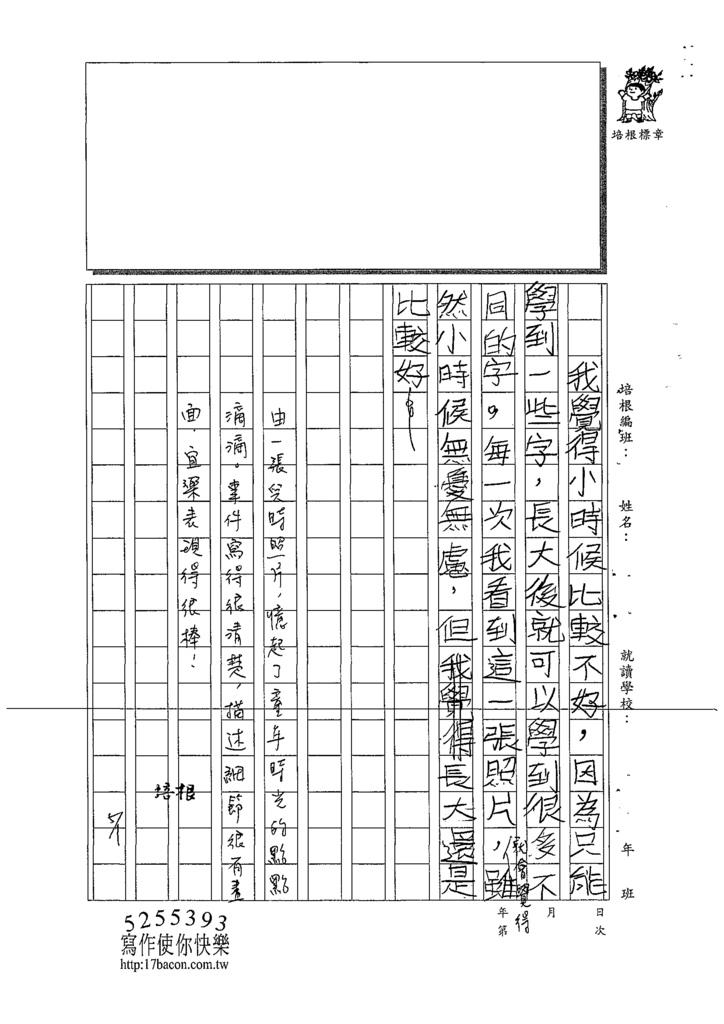 109W3405賴宜樂 (4).tif