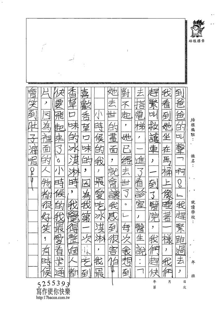 109W3405賴宜樂 (3).tif