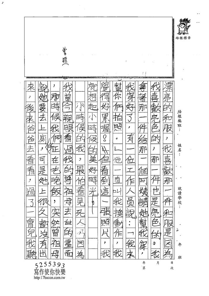 109W3405賴宜樂 (2).tif