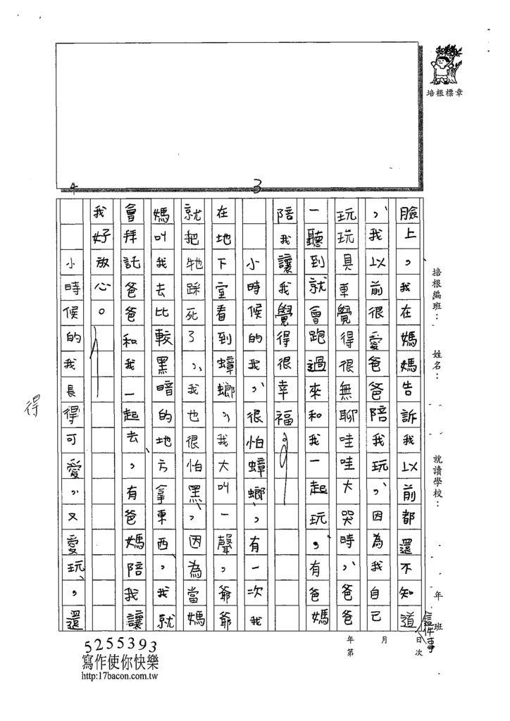 109W3405林秉澄 (2).tif